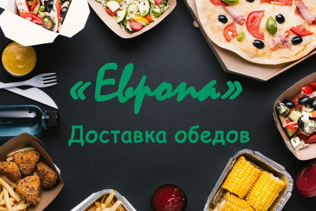 Доставка обедов ресторан Европа